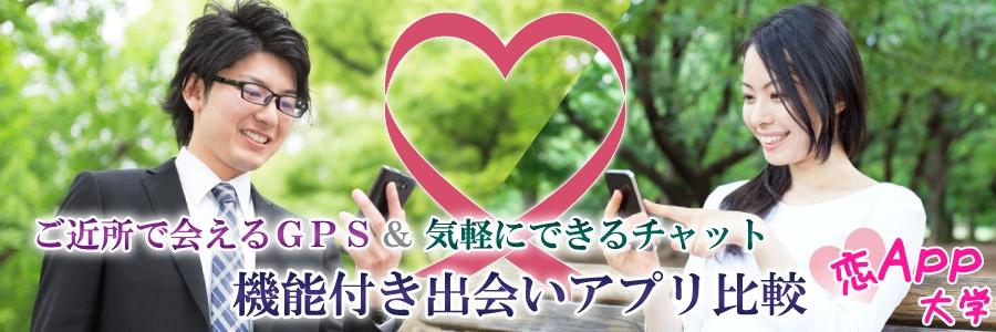 出会いアプリ比較|恋App大学のヘッダー画像-PC版