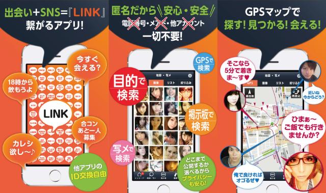 LINKのGPS機能を紹介