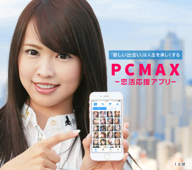 PCMAXの詳細画像