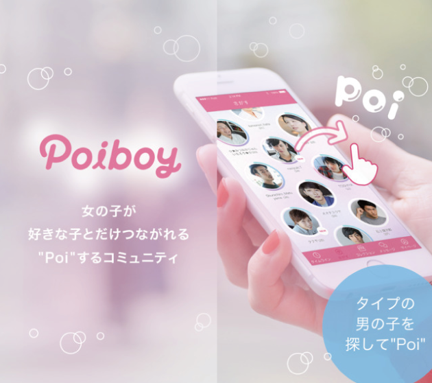 Poiboyはどういうアプリ?