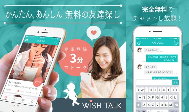 WishTalkの登録方法